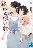 終わらない歌 (実業之日本社文庫)