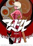 ヌードルヘル / 白井 慶太 のシリーズ情報を見る