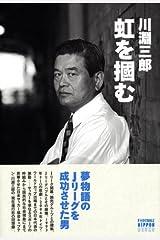 川淵三郎 虹を掴む (FOOTBALL NIPPON BOOKS) 単行本