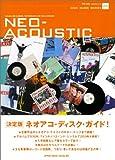 ネオ・アコースティック (THE DIG PRESENTS DISC GUIDE SERIES)