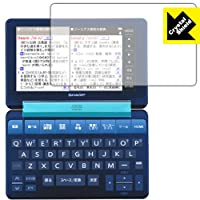 PDA工房 シャープ電子辞書 Brain PW-S2シリーズ Crystal Shield 保護 フィルム 光沢 日本製