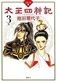 コミック版 太王四神記 3巻 (『1週間』COMICS)