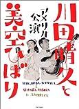 川田晴久と美空ひばり—アメリカ公演