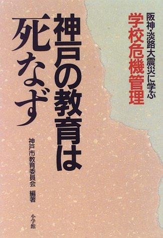 神戸の教育は死なず―阪神・淡路大震災に学ぶ学校危機管理