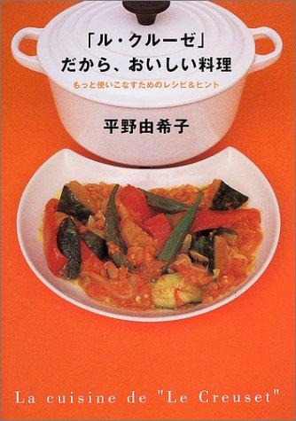 「ル・クルーゼ」だから、おいしい料理