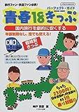 青春18きっぷパーフェクト・ガイド―使いこなす!乗り尽くす!! (2000-2001) (イカロスMOOK)