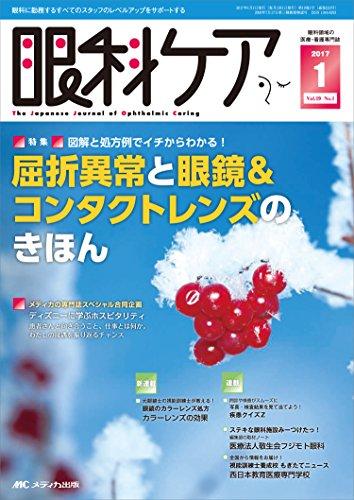 眼科ケア 2017年1月号(第19巻1号)特集:図解と処方例...