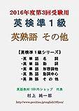 英検準1級 英熟語