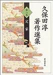 久保田淳著作選集〈第2巻〉定家