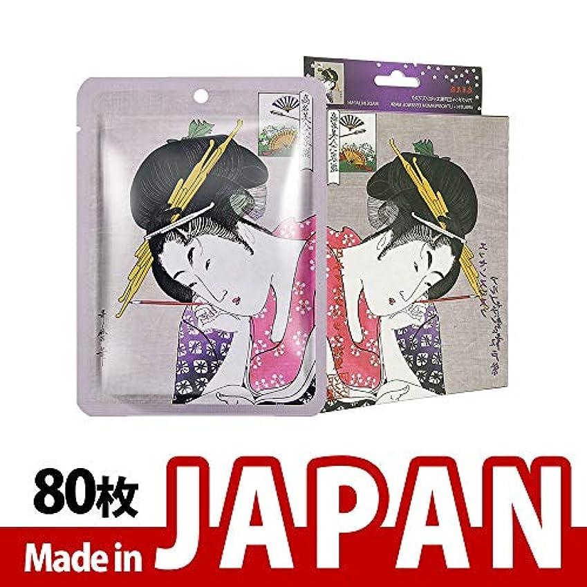 黒スパイラル歩き回るMITOMO【JP002-A-0】日本製シートマスク/10枚入り/80枚/美容液/マスクパック/送料無料