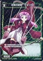 【シングルカード】WX08)弦階の疑惑 ラダブラ/緑/C-P WX08-068P