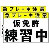 Ogriculture 仮免許練習中【仮免許練習中 マグネット2枚】