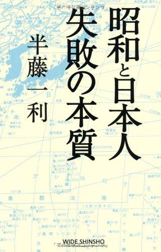 昭和と日本人失敗の本質 (WIDE SHINSHO 140) (新講社ワイド新書)の詳細を見る