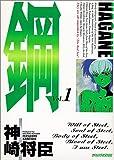 鋼 HAGANE / 神崎 将臣 のシリーズ情報を見る