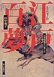 江戸百夢―近世図像学の楽しみ