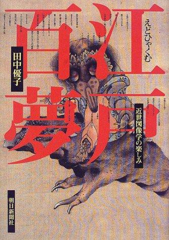 江戸百夢―近世図像学の楽しみの詳細を見る