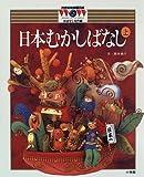 日本むかしばなし〈上〉おはなし名作編 (21世紀幼稚園百科)