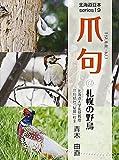 爪句@札幌の野鳥 (北海道豆本シリーズ19)