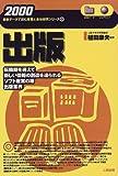 出版 (2000) (最新データで読む産業と会社研究シリーズ (3))