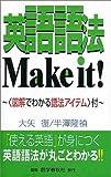 英語語法Make it!―図解でわかる語法アイテム付