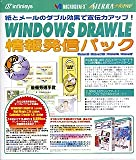 Micrografx Windows DRAW LE 情報発信パック