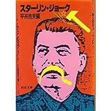 スターリン・ジョーク (河出文庫)