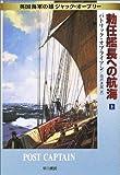 勅任艦長への航海〈上〉―英国海軍の雄ジャック・オーブリー (ハヤカワ文庫NV)