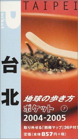 台北〈2004~2005年版〉 (地球の歩き方ポケット)