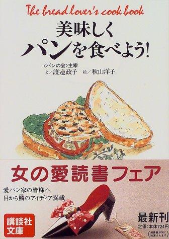 美味しくパンを食べよう! (講談社文庫)の詳細を見る