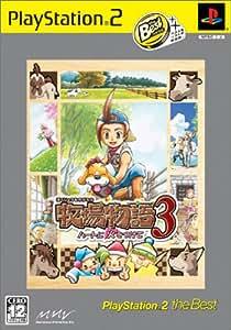 牧場物語3 ~ハートに火をつけて PlayStation 2 the Best