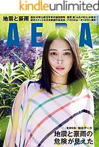 AERA7/13号