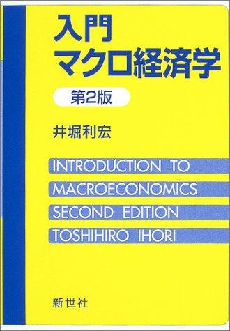 入門マクロ経済学の詳細を見る