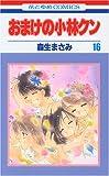 おまけの小林クン (16) (花とゆめCOMICS)