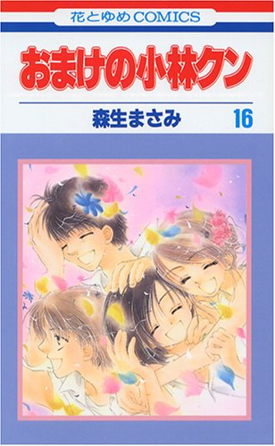 おまけの小林クン (16) (花とゆめCOMICS)の詳細を見る