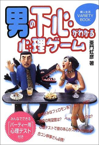 男の下心がわかる心理ゲーム (婦人生活VARIETY BOOK)