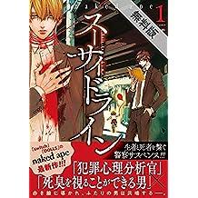 スーサイドライン 1巻【期間限定 無料お試し版】 (タタンコミックス)