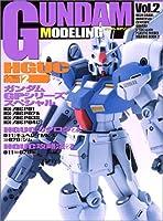 GUNDAM MODELING〈Vol.2〉HGUC編(2) (Dセレクション)