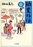 ([あ]7-2)職業外伝 白の巻 (ポプラ文庫)