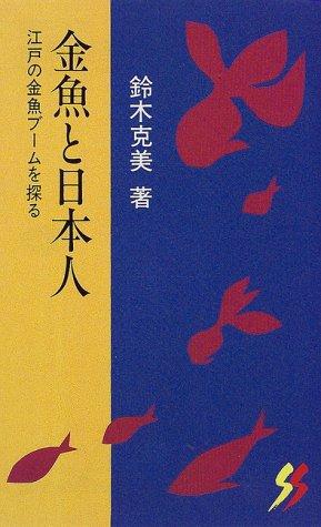 金魚と日本人―江戸の金魚ブームを探る (三一新書)の詳細を見る