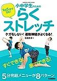 1日5分でOK! 小中学生のためのらくストレッチ ケガをしない! 運動神経がよくなる! (学研スポーツブックス)