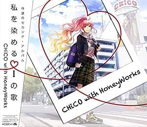 【早期購入特典あり】私を染めるiの歌(初回生産限定盤)(DVD付)(オリジナルICステッカー付)(105Pライトノベル付)(特製消しゴム付) CD, Limited Edition