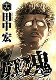 女神の鬼(16) (ヤンマガKCスペシャル)