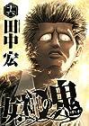 女神の鬼 第16巻