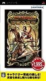 ロストレグナム ~魔窟の皇帝~ ベスト版 - PSP