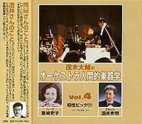 茂木大輔のオーケストラ人間的楽器学Vol.4