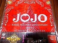 一番くじ ジョジョの奇妙な冒険 Part3 スターダストクルセイダース F賞 バンダナ 空条承太郎 赤