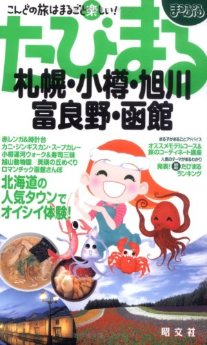 札幌・小樽・旭川・富良野・函館 (まっぷるたびまる 2)の詳細を見る