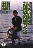 池波正太郎が残したかった「風景」 (とんぼの本) 画像