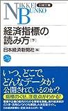日経文庫A2 経済指標の読み方(下)