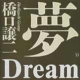 夢 [大型本] / 橋口 譲二 (著); メディアファクトリー (刊)